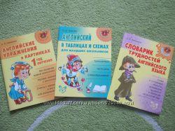 учебные пособия для изучения англ. яз. в младшей школе