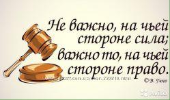 Досвідчений Адвокат на захисті Ваших прав