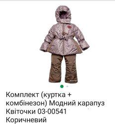 Зимний костюм - комбинезон куртка и комбинезон- штаны для девочки 116 р.