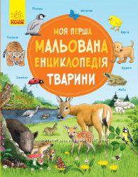 Детские энциклопедии издательства Ранок
