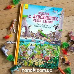 Подорож до дивовижного світу тварин Видавництво Ранок
