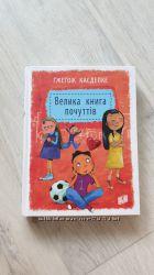распродаю современные детские книги 4-7 лет