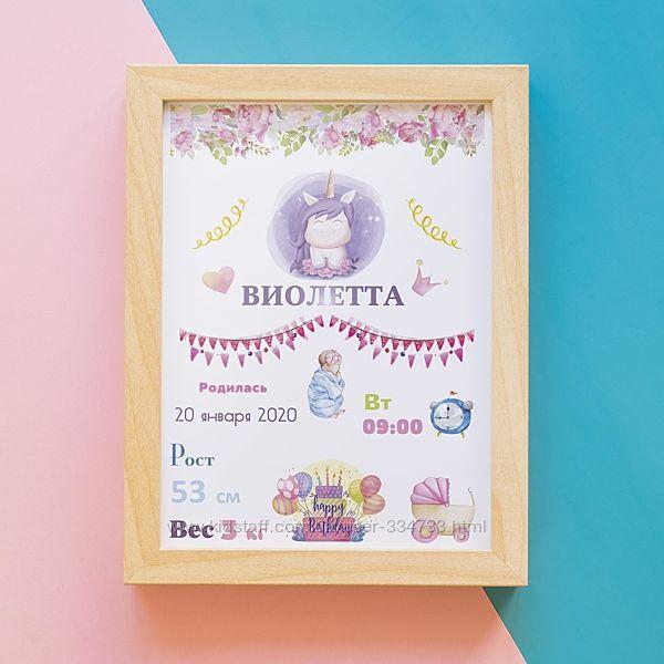 Постер достижений ребенка, метрика от рождения и до