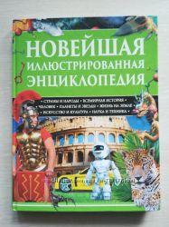 Энциклопедия для детей младшего и среднего школьного возраста.