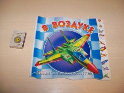 Детская книжка-картонка В воздухе