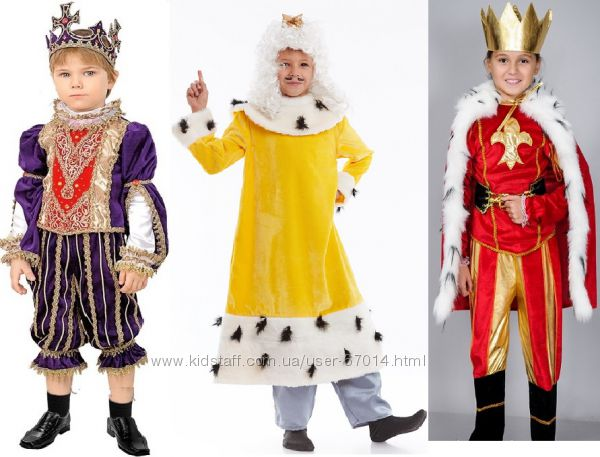 Костюм король, короля, принца, принц, цар, царя - Позняки