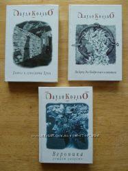 Книги П. Коэльо - трилогия