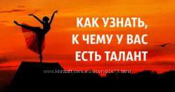 Курсы Астрологии Киев