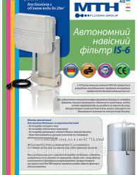 Автономный навесной фильтр MTH IS-6 Германия ,