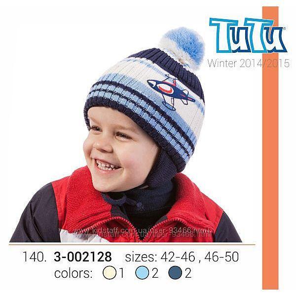 Зимние шапки Туту на мальчиков в наличии