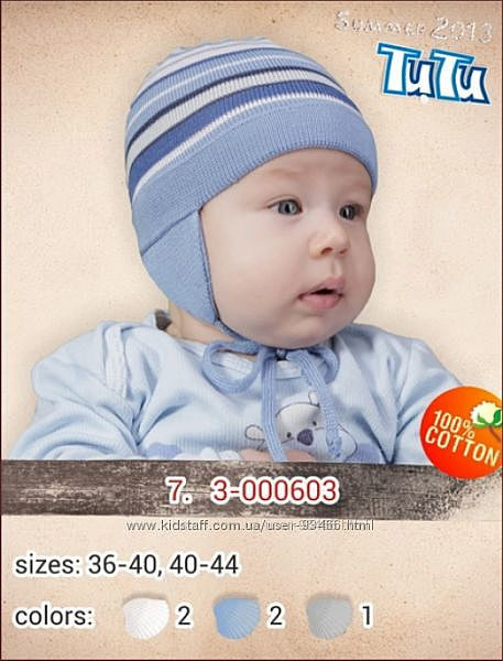 Шапуля Туту на новорожденного