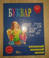 Буквар Жукової