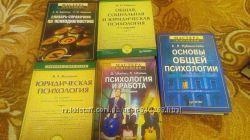 Книги по писхологии и менеджменту