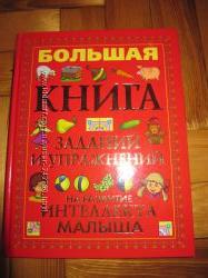 Новые книги развивающая и  худ. литература