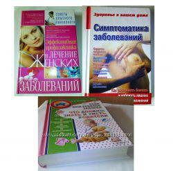 Книги - Здоровье