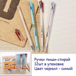 Ручка пиши стирай
