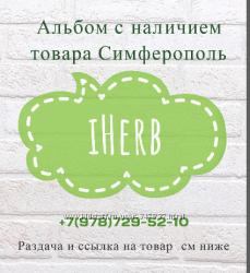 IHerb Крым СП , Товар в Наличии