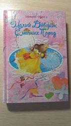 Книга с открытками про дружбу и доброту