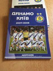Щорічник Динамо Київ