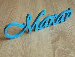 Деревянное слово имя Макар