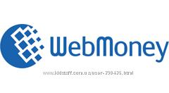 Консультирование по выводу Webmoney, Яндекс, Qiwi