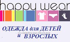 Happywear Бюджетная СП-7 Одежда для всей семьи 10