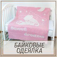 Vladi детское одеяло байковое в ассортименте