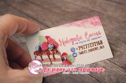 Дизайн визитки, купона, подарочно карты