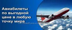 Авиабилеты. Регулярные и чартерные рейсы. Академия Путешествий