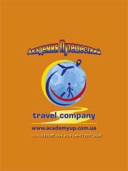 Туры в Египет от Академии Путешествий