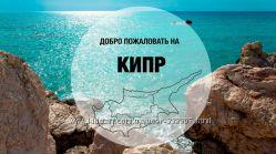 туры на Кипр ларнака пафос айя-напа лимасол