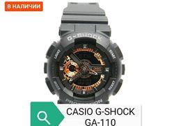 Часы наручные CASIO G-SHOCK GA-110 в 9-ти цветах