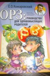 Комаровский Орз Руководство для здравомыслящих родителей