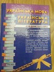 Довідник школяра з української мови та літератури
