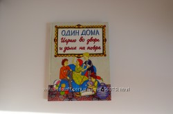 Один дома - Играю во дворе и дома на ковре - из-во Мещерякова