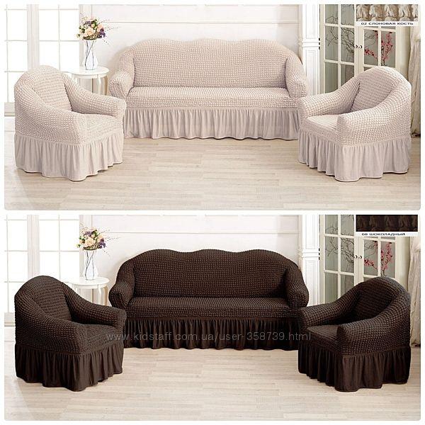 Чехол с юбкой на 3-х местный диван  кресло 2 шт
