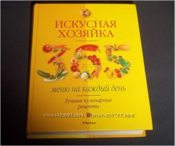 Кулинарная книга, рецепты, питание на каждый день