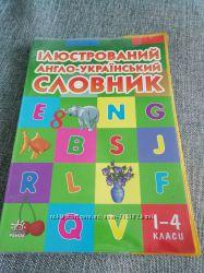 Продам иллюстрированный англо-украинский словарь на украинском языке