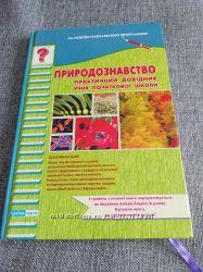 Продам Природоведение для начальной школы