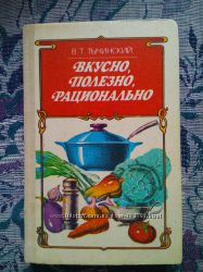 Книга о приготовлении пищи