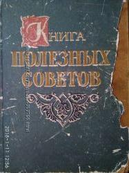 Книга полезных советов из СССР