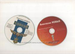 CD аудио книги. Анастасия Новых. Эзотерика