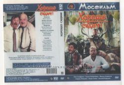 Советские на DVD 1