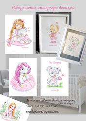 Картины и репродукции с именем ребенка в детскую