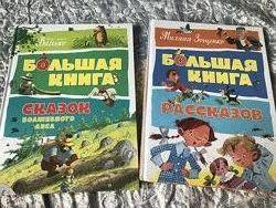 Большая книга рассказов Михаил Зощенко