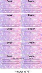 Стикеры для тетрадей