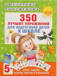 Узорова. 350 лучших упражнений для подготовки детей к школе