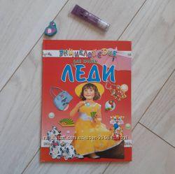 Энциклопедия для юных леди