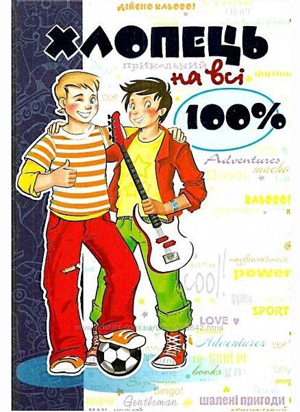 Энциклопедия для мальчиков. Парень на всі 100