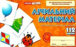 Счетный материал .112 карточек